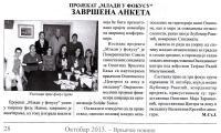 Vrnjačke novine, oktobar 2013.